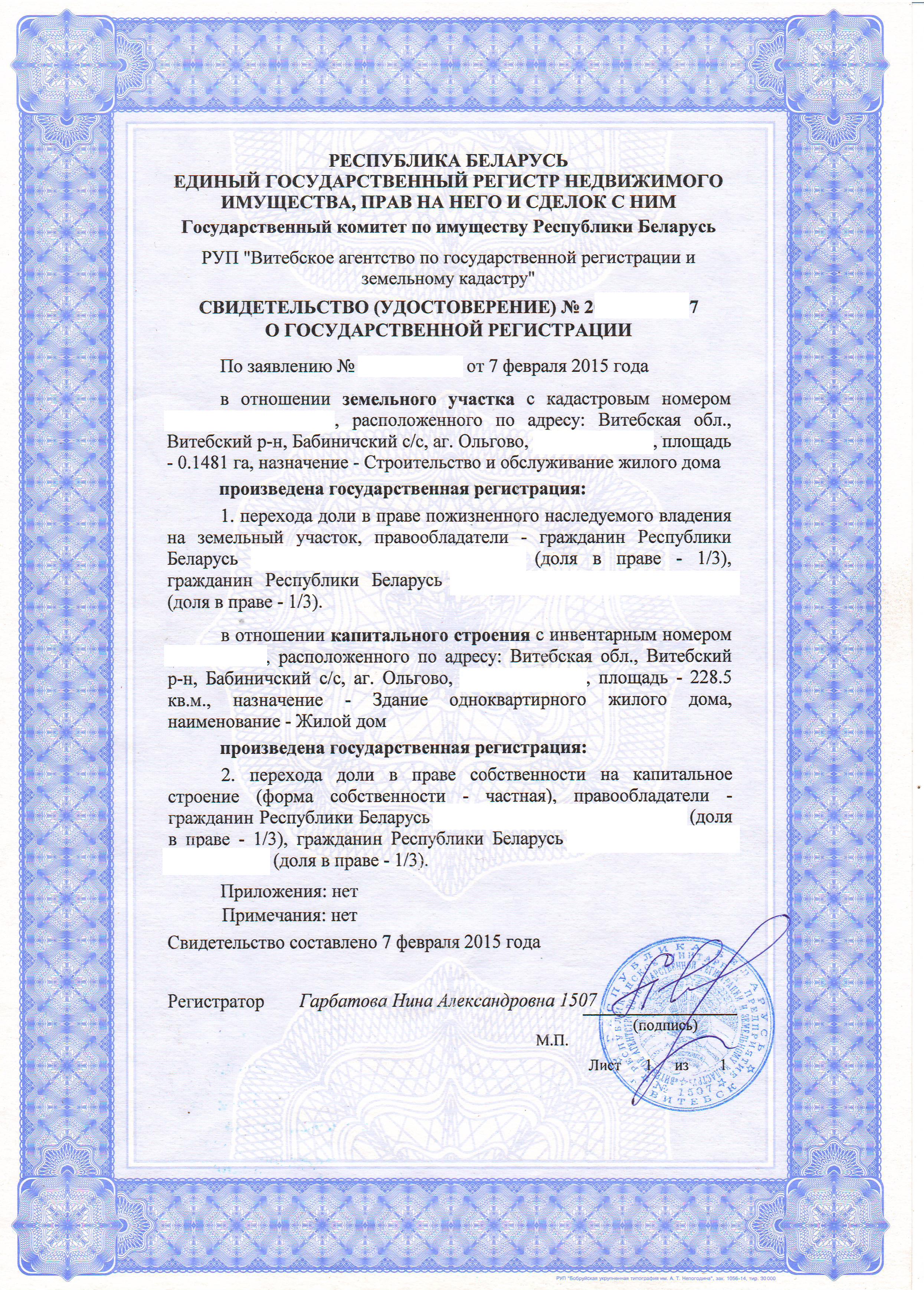 собственность в Беларуси
